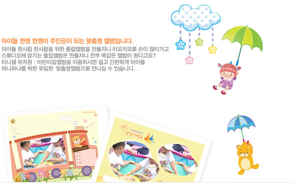 Sample Image - Nursery School/Kindergarten Album.